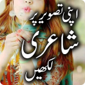 Urdu Poetry and Text on Photos: Easy Text Editor