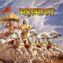 Mahabharat By B. R. Chopra