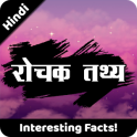 रोचक तथ्य | Rochak Tathya