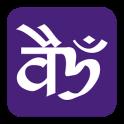 Vedic Healing Mantra