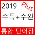 19 수특+수완 단어Plus: 빈출 우선단어 총정리