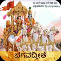 Bhagavada Gita - Kannada