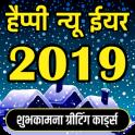 Happy New Year DP Shayari -2019