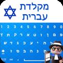 Easy Hebrew Keyboard