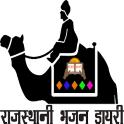 Rajasthani Bhajan Diary
