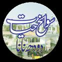 Daastan-e-Sulaimani , Doodh Nana(Doodh Peeran)