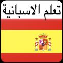 تعلم الاسبانية بسرعة