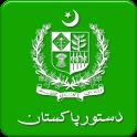 دستور پاکستان - Constitution of Pakistan URDU