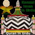 Quran By kanzul iman (Quran In Urdu),Holy Quran