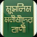 মুসলিম মনীষীদের বাণী - Bangla Islamic Bani