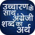 Word Book English to Hindi with Pronunciation