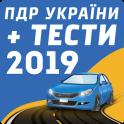 ПДР України + тест 2019