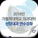 서울성모병원 교수협의회