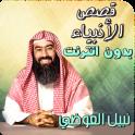 نبيل العوضي قصص الانبياء بدون انترنت