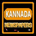 All Kannada Newspapers