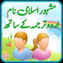 Pakistani Islamic Names with Urdu Meaning, Offline