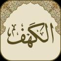 Surah Kahf (Qari Sudais)