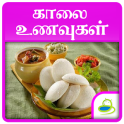 Breakfast Samayal Easy & Quick Recipes in Tamil