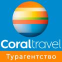 Coral Travel – Турагентство – Горящие туры и Туры