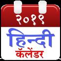 Hindi Calendar(हिन्दी कॅलेंडर) 2019