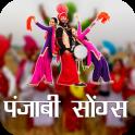 Punjabi Video 2018