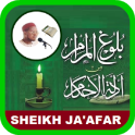 Audio Book of Bulugul Maram by Sheik Jafar MP3