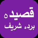 Qasida Burda Sharif Audio with Translation