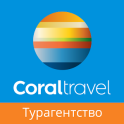 "CORAL TRAVEL турагентство ООО ""Места Мира"""