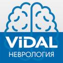 VIDAL — Неврология
