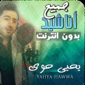 Yahya Hawwa Anasheed Mp3 Offline