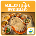 North Indian Food Recipes Ideas in Tamil