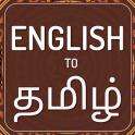 English to Tamil Translator & Tamil Dictionary