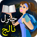 GK Knowledge Book Learn:Urdu