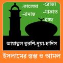 Islamic App (All In One)