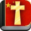 Bible of China