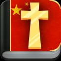 Bible of China