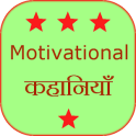 Motivational Stories Hindi