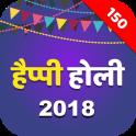 Happy Holi 2019 Wishes