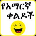Amharic Jokes - የአማርኛ ቀልዶች