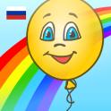 Весёлый Шарик: подборка обучающих игр для детей