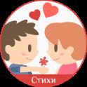 Стихи о любви: признания