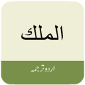 Surah Al-Mulk in Arabic alongwith Urdu Translation