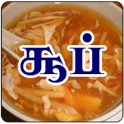 Tamil Samayal Soup