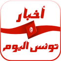 أخبار تونس اليوم