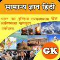 Hindi GK 2018