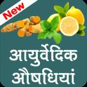 Ayurveda Medicine & Treatment
