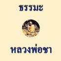 Luang Pho Cha