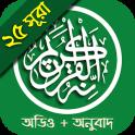 25 Small Surah (Bangla)