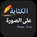 Arabic Post Maker 2019
