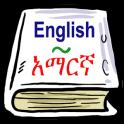 English - Amharic Dictionary